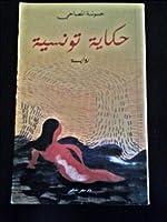 حكاية تونسية