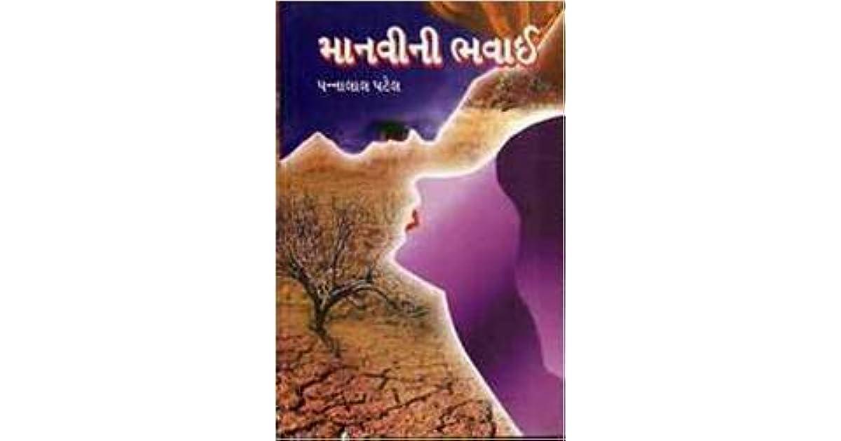 Manvi Ni Bhavai (માનવી ની ભવાઇ (Book 1) by