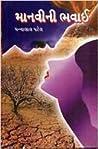 Manvi Ni Bhavai (માનવી ની ભવાઇ (Book 1)
