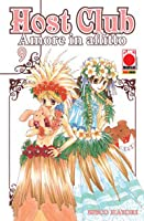 Host Club. Amore in affitto, Vol. 9 (Ouran High School Host Club, #9)
