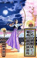 こちら葛飾区亀有公園前派出所 [Kochira Katsushika-ku Kamearikouen-mae Hashutsujo] 133