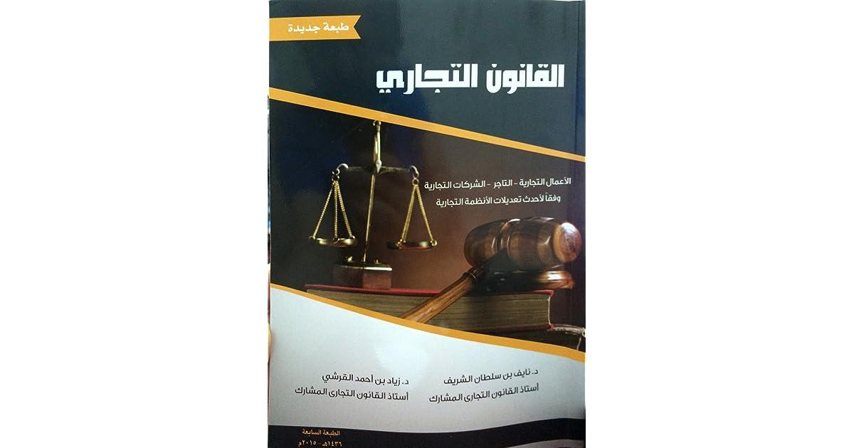 القانون التجاري السعودي زياد القرشي