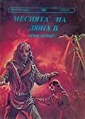 Месията на Дюна - част 2