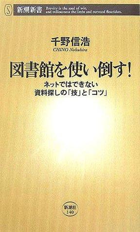 """図書館を使い倒す!―ネットではできない資料探しの「技」と「コツ」 [Toshokan o Tsukaitaosu!: Netto de wa Dekinai Shiryou Sagashi no """"Waza"""" to """"Kotsu""""]"""