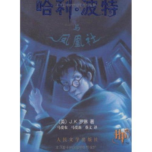 哈利·波特与凤凰社(哈利·波特#5) by J K  Rowling