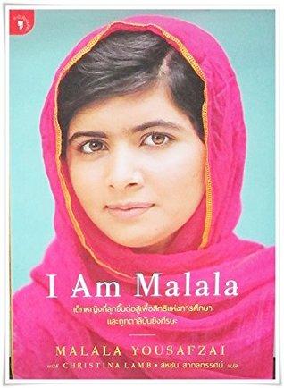 I Am Malala (Thai Language)