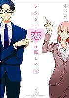 ヲタクに恋は難しい 1 [Wotaku ni Koi wa Muzukashii 1] (Wotakoi: Love Is Hard for Otaku, #1)