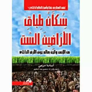كتاب سكان طباق الأرضين الست