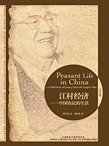 Peasant Life in China¡ªA Field Study of Country Life in the Yangtze Valley (Bilingual Classics of Liberal Arts)