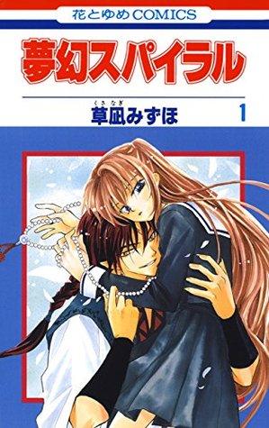 Mugen Spiral, Vol  01 by Mizuho Kusanagi