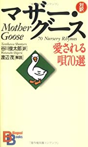 Mother Goose: 70 Nursery Rhymes (Kodansha bilingual books) (Japanese and English Edition)