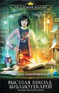 Магия книгоходцев (Высшая Школа Библиотекарей, #1)