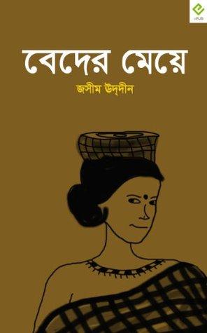 বেদের মেয়ে by Jasim Uddin