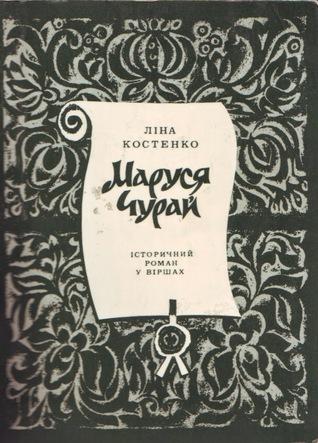 Маруся Чурай. Історичний роман у віршах