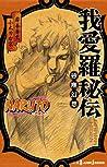 NARUTO - ナルト- 我愛羅秘伝 砂塵幻想 [Naruto: Gaara Hiden — Sajingensō] (Naruto Secret Chronicles, #5: Gaara's Story: A Sandstorm Mirage)