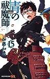 青の祓魔師 15 [Ao no Exorcist 15] (Blue Exorcist, #15)