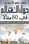 حول العالم في 80 مقالا