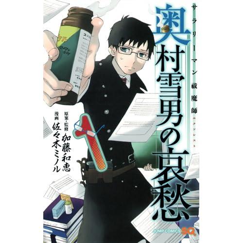 サラリーマン祓魔師 奥村雪男の哀愁 1 [Salaryman Futsumashi: Okumura Yukio