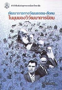 พัฒนาการทางวัฒนธรรม-สังคมในมุมมองวิวัฒนาการนิยม