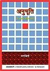 Anubhuti by Manaswini