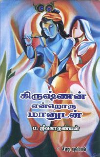 கிருஷ்ணன் என்றொரு மானுடன் by ப.ஜீவகாருண்யன்