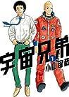 宇宙兄弟 1 [Uchuu Kyoudai 1] (Space Brothers, #1)