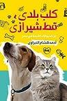 كلب بلدي، قط شيرازي: عن الحيوانات الأليفة في مصر