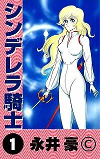 シンデレラ騎士 1 [Shinderera Kishi 1]