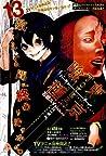 東京喰種トーキョーグール [ジョーカー] [Tokyo Guru [Jōkā]] [Tokyo Ghoul: Joker]