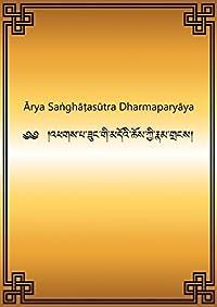 Sanghata Sutra