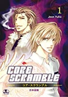 Core Scramble, Vol. 1 (Core Scramble, #1)