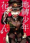 地縛少年 花子くん 1 [Jibaku Shounen Hanako-kun 1] (Toilet-Bound Hanako-kun, #1)