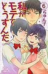 私がモテてどうすんだ 6 [Watashi ga Motete dousunda 6] (Kiss Him, Not Me!, #6)