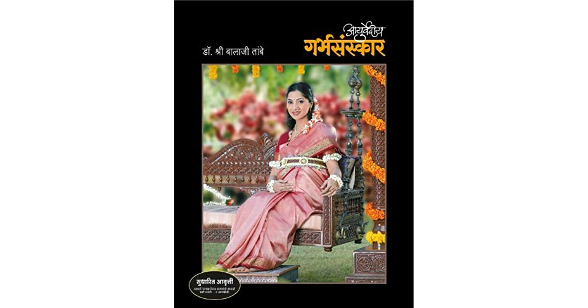Garbh Sanskar In Hindi Pdf