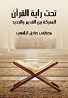 تحت راية القرآن : المعركة بين القديم والجديد