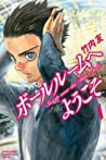 ボールルームへようこそ 1 [Ballroom e Youkoso 1] (Welcome to the Ballroom, #1)