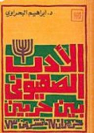 الأدب الصهيوني بين حربين 1967-1973