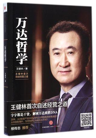 Philosophy of Wanda Group: Wang Jianlin's Business Management 万达哲学:王健林首次自述经营之道