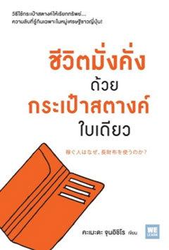 ชีวิตมั่งคั่งด้วยกระเป๋าสตางค์ใบเดียว by Junichiro Kameda