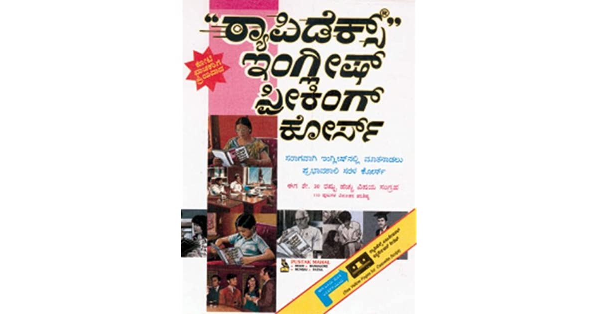 Rapidex English Speaking Course Telugu Ebook