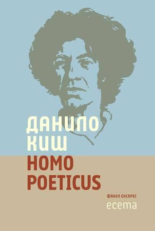 Homo Poeticus (избрани есета)