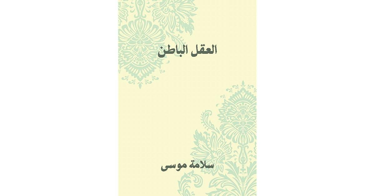 العقل الباطن أو مكنونات النفس By سلامة موسى