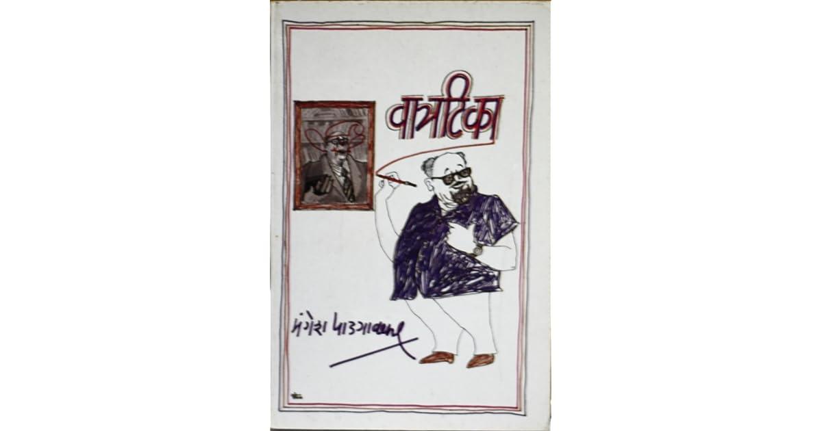 वात्रटिका by Mangesh Padgaonkar