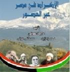 الأكراد في مصر عبر العصور درية عوني, محمود زايد, مصطفى عوض