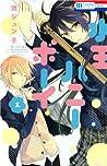 水玉ハニーボーイ 1 (Mizutama Honey Boy #1)