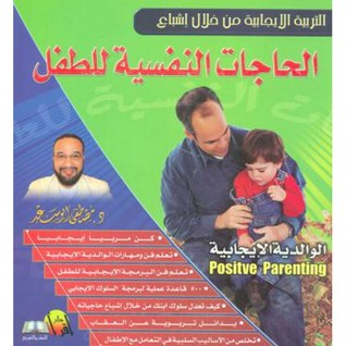 كتاب الحاجات النفسية للطفل مصطفى أبو السعد pdf