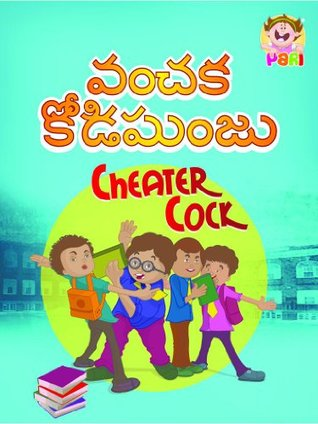 Telugu Kids Story cheater cock -(A Fully Illustrated Story for kids