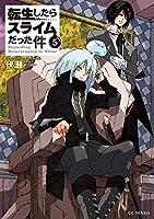 転生したらスライムだった件 5 (Light Novel)