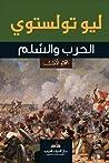 الحرب والسلم #1