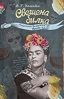 Свещена билка: Тайният бележник на Фрида Кало